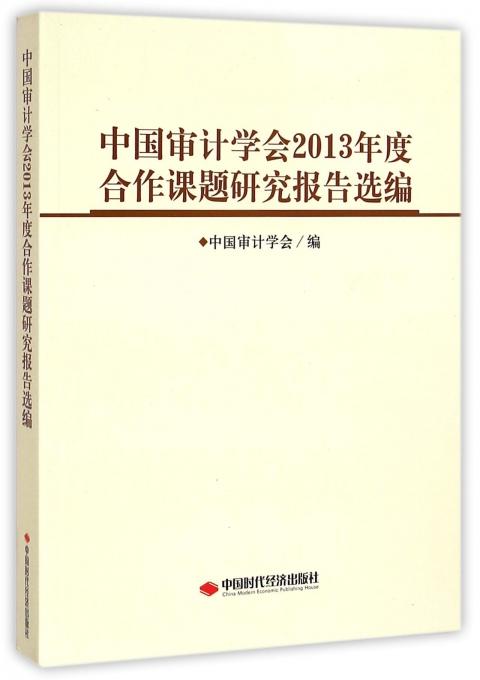 中国审计学会2013年度合作课题研究报告选编