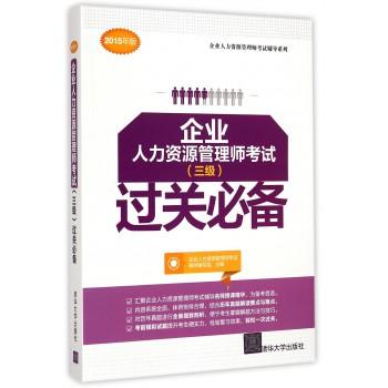 企业人力资源管理师考试<三级>过关必备(2015年版)/企业人力资源管理师考试辅导系列