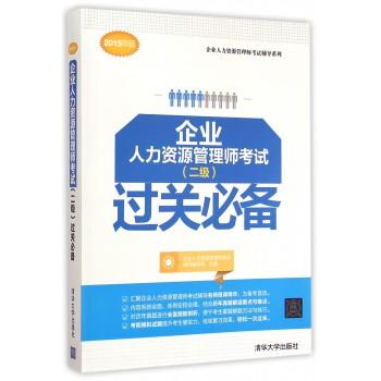 企业人力资源管理师考试<二级>过关必备(2015年版)/企业人力资源管理师考试辅导系列