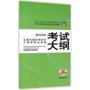 全国环境影响评价工程师职业资格考试大纲(2015年版)