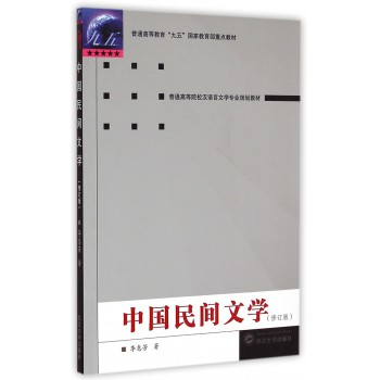 中国民间文学(修订版普通高等院校汉语言文学专业规划教材)