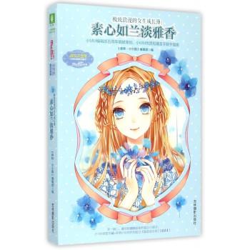 极致浪漫的女生成长簿--素心如兰淡雅香