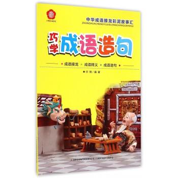 巧学成语造句/中华成语接龙彩泥故事汇