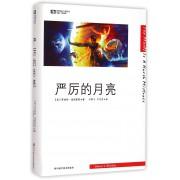 严厉的月亮(精)/世界科幻大师丛书