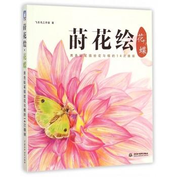 莳花绘(花蝶用色铅笔描绘花与蝶的14次缠绵)