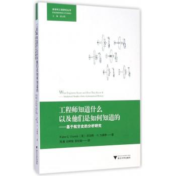 工程师知道什么以及他们是如何知道的--基于航空史的分析研究/跨学科工程研究丛书