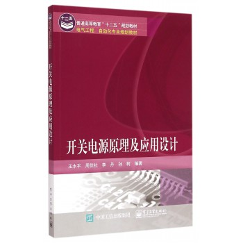 开关电源原理及应用设计(电气工程自动化专业规划教材普通高等教育十二五规划教材)
