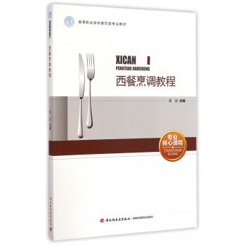 西餐烹调教程(高等职业学校餐饮类专业教材)