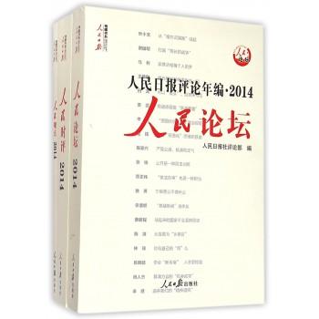 人民日报评论年编(附光盘2014共3册)/人民日报传媒书系