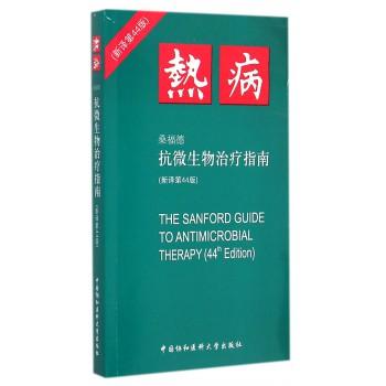 热病(桑福德抗微生物治疗指南新译第44版)