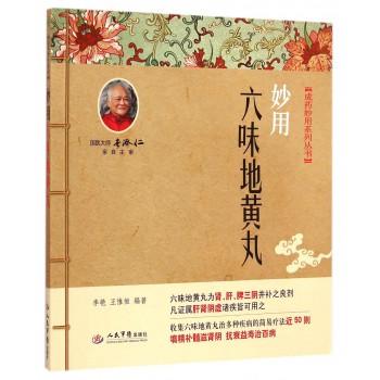 妙用六味地黄丸/成药妙用系列丛书