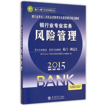 银行业专业实务风险管理(2015*新版银行业专业人员职业资格考试全真预测试卷及解析)/临门一脚考试系列辅导丛书