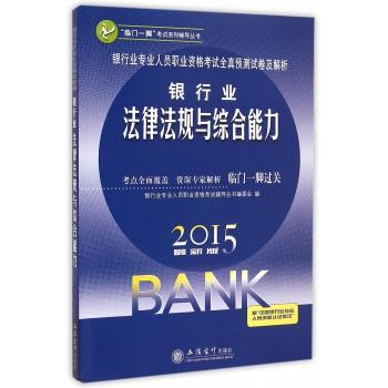 银行业法律法规与综合能力(2015*新版银行业专业人员职业资格考试全真预测试卷及解析)/临门一脚考试系列辅导丛书
