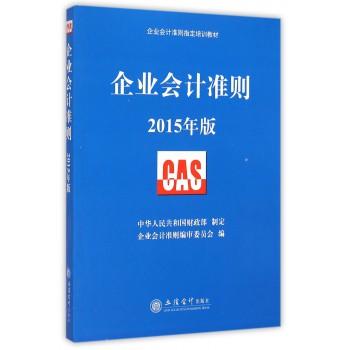 企业会计准则(2015年版企业会计准则指定培训教材)