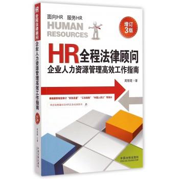 HR全程法律顾问(企业人力资源管理高效工作指南增订3版)