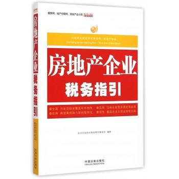 房地产企业税务指引/中经阳光税收筹划事务所房地产智库