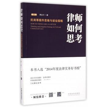 律师如何思考(民商事案件思维与诉讼策略第2版)