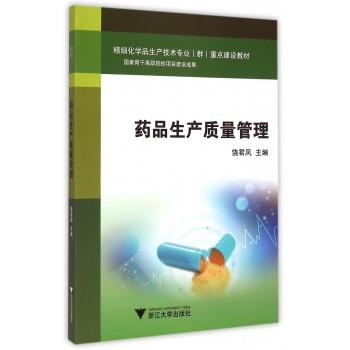 药品生产质量管理(精细化学品生产技术专业群重点建设教材)