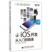 iOS开发从入门到精通(附光盘)