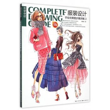 卡通折衣服步骤图