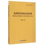改革时代的经济伦理(经济伦理学经典著作)