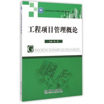 工程项目管理概论(应用型本科院校工程管理专业精品规划教材)