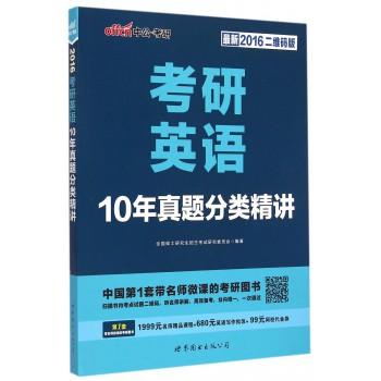 考研英语10年真题分类精讲(*新2016二维码版)