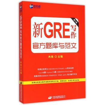 新GRE写作官方题库与范文(第2版)