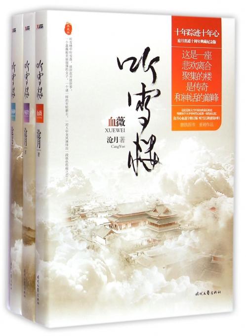 听雪楼(典藏版共3册)(精)