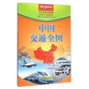 中国交通全图(1:4500000)