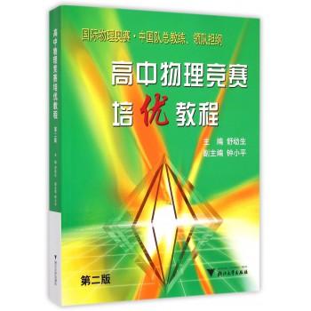 高中物理竞赛培优教程(第2版)