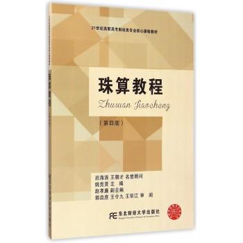 珠算教程(第4版21世纪高职高专财经类专业核心课程教材)