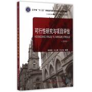 可行性研究与项目评估(第4版21世纪高等院校工程管理专业教材)