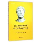 拉丁语语法速记表拉丁语基本词汇手册