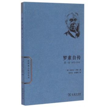 罗素自传(**卷1872-1914)/世界名人传记丛书