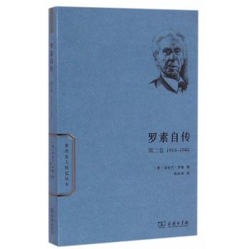 罗素自传(第2卷1914-1944)/世界名人传记丛书