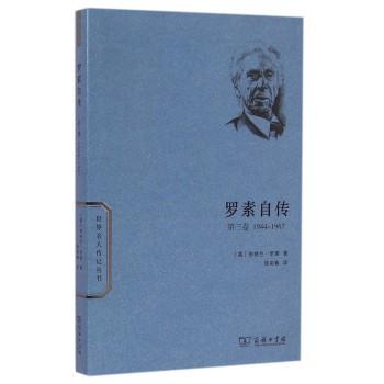 罗素自传(第3卷1944-1967)/世界名人传记丛书
