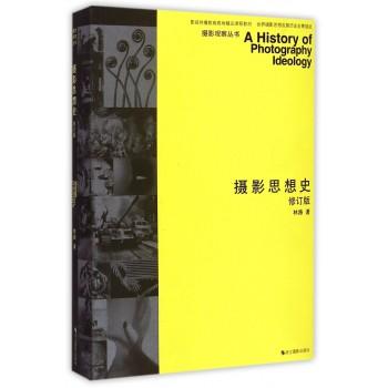 摄影思想史(修订版影视传播教育高地精品课程教材)/摄影观察丛书
