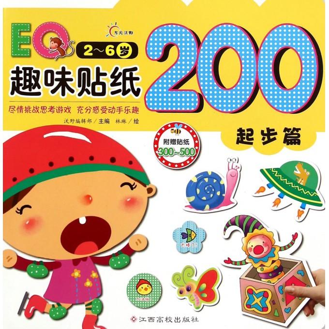 EQ趣味贴纸200(起步篇2-6岁)