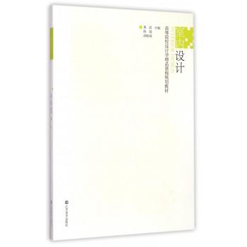 室内设计(高等院校设计学精品课程规划教材)