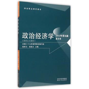 政治经济学(资本主义部分2013年第9版北方本国家精品课程教材)