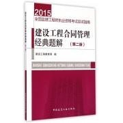 建设工程合同管理经典题解(第2版2015全国监理工程师执业资格考试应试指南)