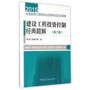 建设工程投资控制经典题解(第2版2015全国监理工程师执业资格考试应试指南)