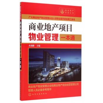 商业地产项目物业管理一本通/商业地产实战丛书