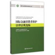 国际金融消费者保护法律法规选编/银行业消费者权益保护丛书