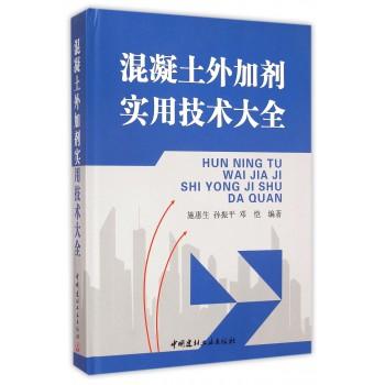 混凝土外加剂实用技术大全(精)