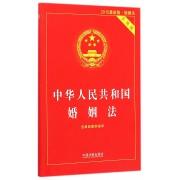 中华人民共和国婚姻法(实用版2015最新版)