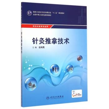 针灸推拿技术(供农村医学专业用全国中等卫生职业教育教材)