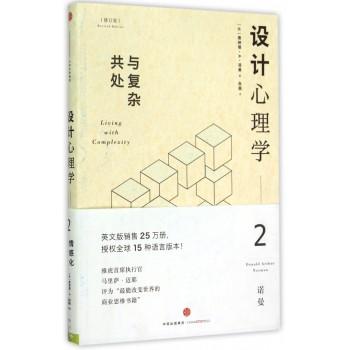设计心理学(2与复杂共处修订版)