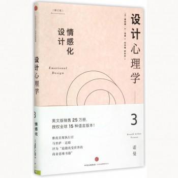 设计心理学(3情感化设计修订版)